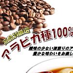 挽き立て100円珈琲